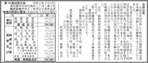 6852 - (株)テクノ・セブン ⭐️合併⭐️  テクノセブンシステム🙆♂️を吸収
