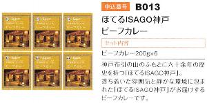 9728 - 日本管財(株) 【 株主優待到着 】 ほてるISAGO神戸ビーフカレー6個。 いつも「銀座ナイルレストランのビーフカ