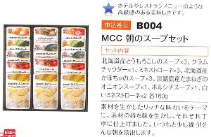 9728 - 日本管財(株) 【 株主優待 到着 】 選択した 継続保有3年以上:3,000円相当 「NCC朝のスープセット」 -