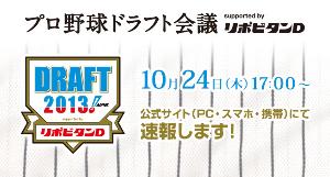 4581 - 大正製薬ホールディングス(株) 「プロ野球ドラフト会議 supported by リポビタンD」 で、4年前(2013年)から特別協