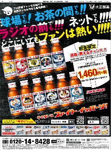 4581 - 大正製薬ホールディングス(株) 今朝のスポーツ新聞広告、コレちょっと欲しい -。