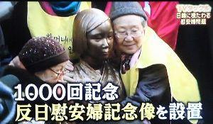 韓国人は真の歴史を知らないことを自覚せよ 日本の汚名返上にご協力お願いいたします!   韓国人が歴史の捏造をして日本人を貶めるために作った慰安