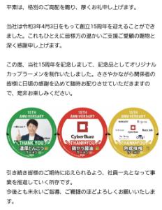 7069 - (株)サイバー・バズ 丁度インスタントラーメンが食べたかったとこや😋  株主にくれまっか?