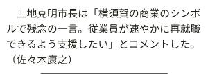 8254 - (株)さいか屋 6月30日までに時価総額10億以上ないと上場廃止 ここは横須賀のシンボル 上地雄輔のお父さんも支援し