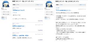 6857 - (株)アドバンテスト あなた(銀b)は「hukahire_umai」のコメント数25の銀bのアカウントを「フカヒレウマイ」