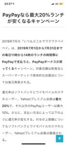 9434 - ソフトバンク(株) PayPay7月もお得です^^