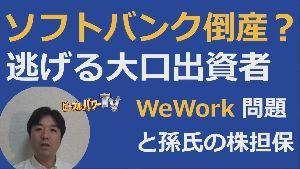 9434 - ソフトバンク(株) ソフト(パ)ンク