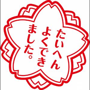 9434 - ソフトバンク(株) お久しぶり