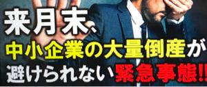 9434 - ソフトバンク(株) 令和は 未曾有の倒産時代!