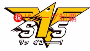 9434 - ソフトバンク(株) サイコー〜SBもサイコー〜