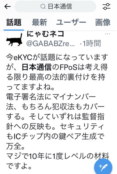9424 - 日本通信(株) これ