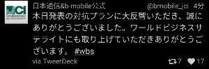 9424 - 日本通信(株) 良かったね🐭