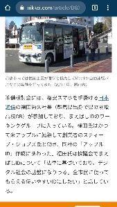 9424 - 日本通信(株) この日経の記事、しっかり日本通信の名前出てるし(笑)   準備検討会には、格安スマホを手掛ける日本通