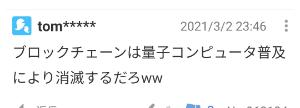 9424 - 日本通信(株) さっきしーちゃんに絡んでたカスか 私も魚拓撮っとくわ  お前出てくる度に貼ってやるよ(笑)