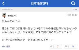 9424 - 日本通信(株) この株ハチマキは何様なの?  アホなの?