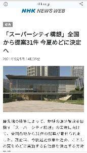 9424 - 日本通信(株) NHKが久々にスーパーシティの記事出したね。夏ね〜もう少し先ね