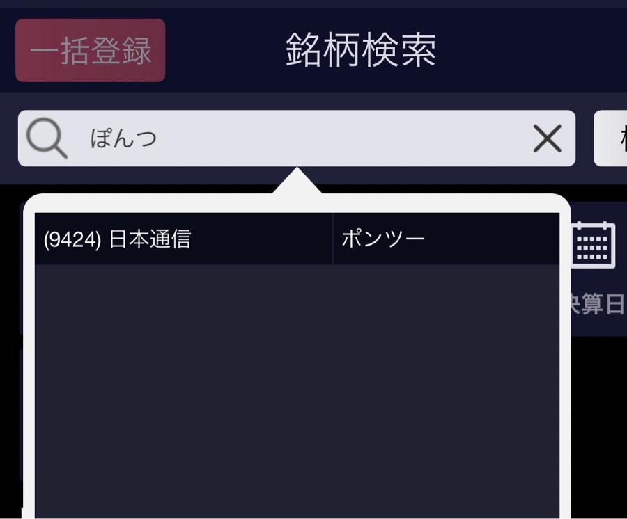 9424 - 日本通信(株) ぽんつーって検索可能なんやね笑 SBI