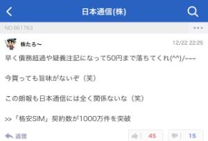 9424 - 日本通信(株) お前はほんとセンスないよな。