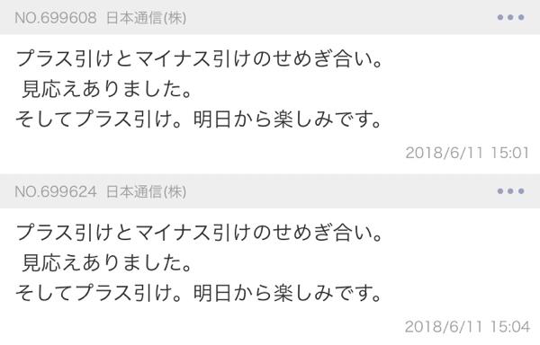 9424 - 日本通信(株) なんでこれ2回言ったの?