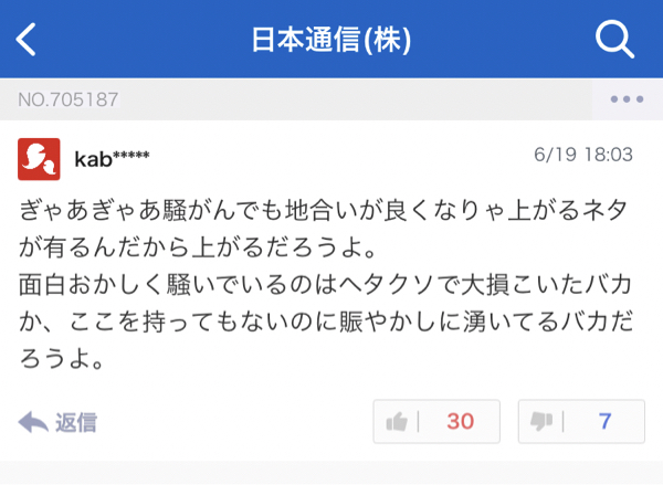 9424 - 日本通信(株) なるほど勉強になります┌(┌*´ω`*)┘