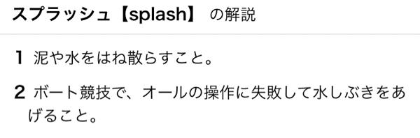 9424 - 日本通信(株) こんばんは、スプラッシュDayです。  今日は他の銘柄にて汁でました。  本当にありがとうございまし