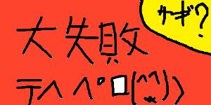2160 - (株)ジーエヌアイグループ いま思えばアキュセラの掲示板で遊んでた時が一番楽しかった 最後の崩壊の時にラーメン大好きのように買い