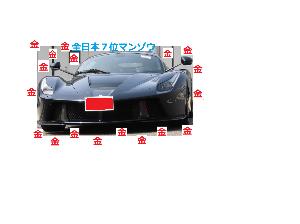 2160 - (株)ジーエヌアイグループ 俺みたいな金持ちになれば、8億するラ・フェラーリに乗れる。 金のオーラで溢れているのだ。お前たちに見
