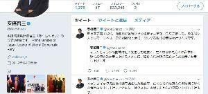 2160 - (株)ジーエヌアイグループ 安倍さんのツイッターかんろくですね。