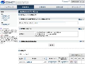 2160 - (株)ジーエヌアイグループ > ん?普通にEDINET→2160。で済むことじゃね?  親切心なんだろうけど、そ