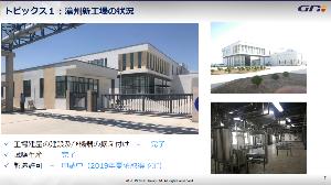 2160 - (株)ジーエヌアイグループ > あのねぇ > 新工場稼働許可が大っきい材料とか言ってるけど > どこが大っきな