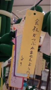 2160 - (株)ジーエヌアイグループ 願いごと書きましたよ。