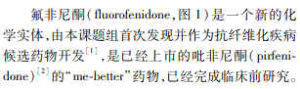2160 - (株)ジーエヌアイグループ 他の会社でも(理論上は)ピルフェニドンを製造できるうえ、海南省の会社中心になって氟非尼酮というピルフ