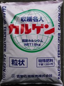 2160 - (株)ジーエヌアイグループ カルゲンきたー!!!
