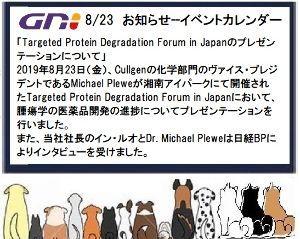2160 - (株)ジーエヌアイグループ (@_@)8/23 お知らせ--イベントカレンダー 「Targeted Protein Degrad