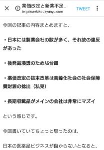 2160 - (株)ジーエヌアイグループ おはようございます。  日本で創薬する会社は 薬価改定(減額)の波に飲まれそうですね。  F351の