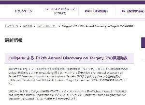 2160 - (株)ジーエヌアイグループ [参照] ・Emerging Ubiquitin and Autophagy Targets 低分子