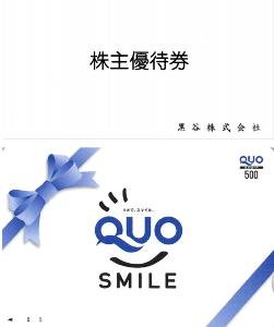 3168 - 黒谷(株) 【 株主優待 到着 】 100株 500円クオカード(SMILE) -。
