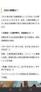 富士SSBを応援するスレ アフターコロナの上昇期待銘柄はやはりこのあたりのようですね。もっと広くあるとは思いますが、私もサンマ