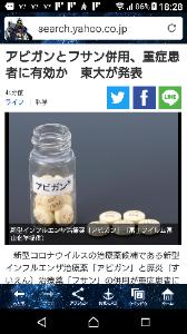 8285 - 三谷産業(株) 先ほど産経新聞にて