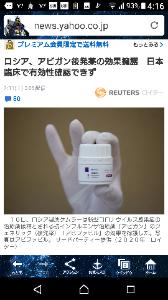8285 - 三谷産業(株) 藤田医大と共同通信 って………。 またか!      東大