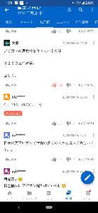 8285 - 三谷産業(株) 意外と受け入れられた!!