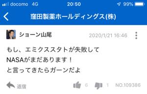 9263 - (株)ビジョナリーホールディングス 山尾さんは窪田製薬で見かけたよ。