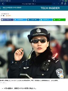 9263 - (株)ビジョナリーホールディングス 中国の鉄道警察は河南省の州都・鄭州市の駅で顔認証メガネの使用を開始した。  グーグルグラスに似たメガ