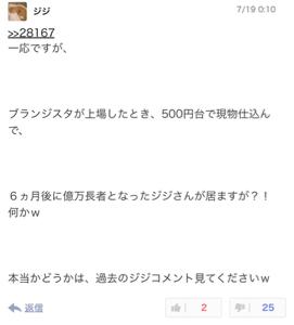 9263 - (株)ビジョナリーホールディングス バーチャか嵌め込み