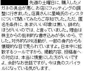 9263 - (株)ビジョナリーホールディングス 非公開  顔見知りだよ  ホシザキよ       はよぉ~インスタを公開しなさい!