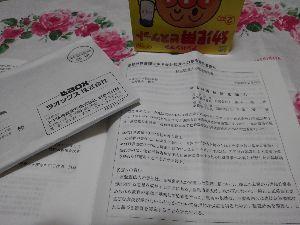 9263 - (株)ビジョナリーホールディングス ふぅさん、ですどうもでっす❗  あれだけ【桐谷さん風な人】の参加した穏便な小田原総会だったようなので
