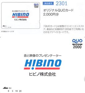 2469 - ヒビノ(株) 【 株主優待 到着 】 100株 選択した「2,000円分オリジナルクオカード」。 ※ココの初めての