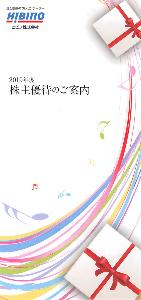 2469 - ヒビノ(株) 【 優待カタログ 到着 】 (100株) 2,000円相当 ※今回も 「オリジナル QUOカード2,