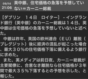 8909 - (株)シノケングループ 住宅業界は大変だ🙈💦  次は日本もヤバイ予想🙈💦