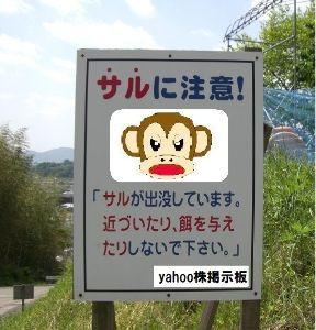 4735 - (株)京進 ていうか。。。 あ!!! こんなとこに おサル発見!! なんで~教育銘柄なんかにおるん?
